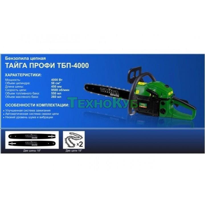 Бензопила Тайга Профи ТБП-4000