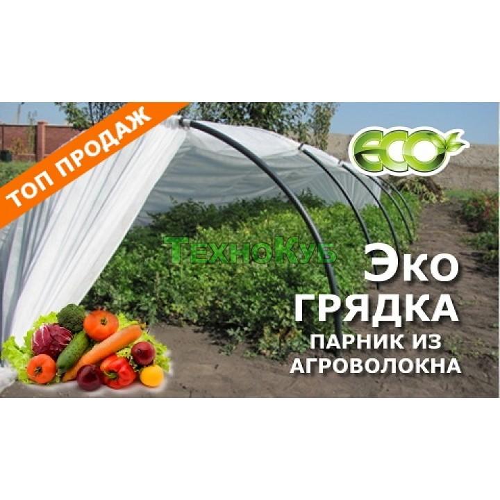 Парник Эко Грядка 4 метра