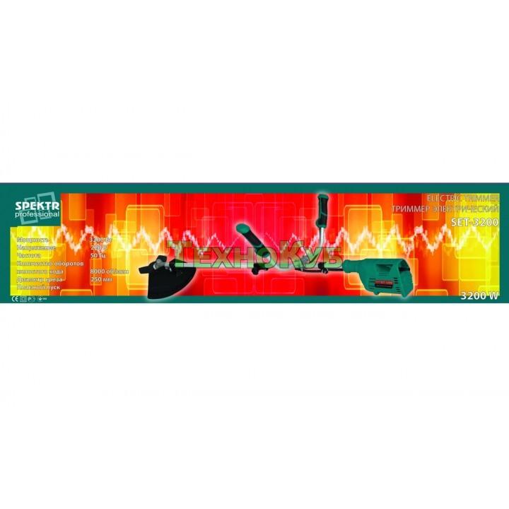Электротриммер Spektr SET-3200 Professional