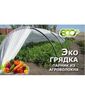 Парник Эко Грядка 10 метров