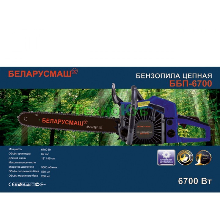 Бензопила Беларусмаш ББП-6700