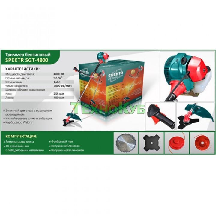 Мотокоса Spektr SGT-4800 Professional