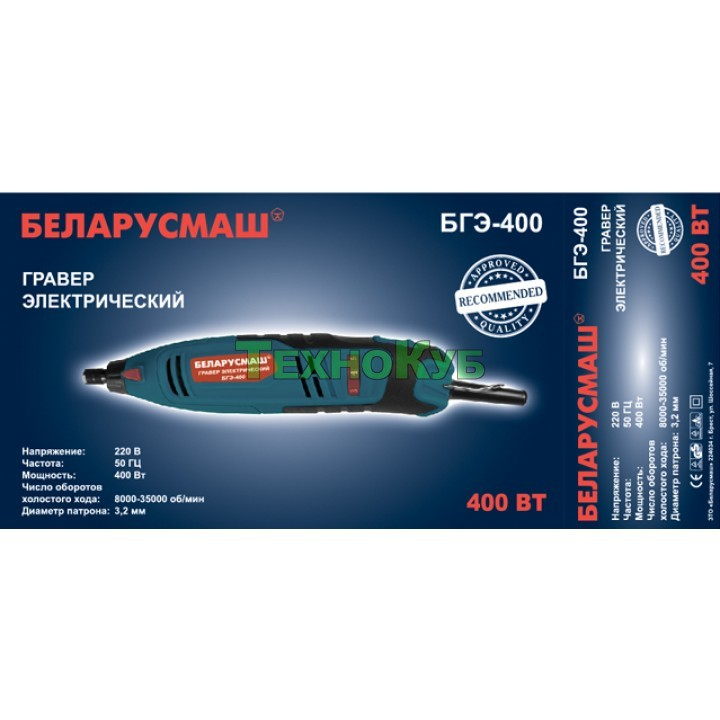 Гравер Беларусмаш БГЭ-400
