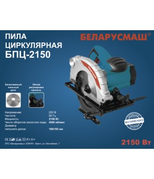 Дисковая пила Беларусмаш БПЦ-2150