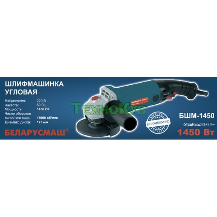 Болгарка Беларусмаш БШМ-1450