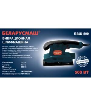 Вибрационная шлифмашина Беларусмаш БВШ-500