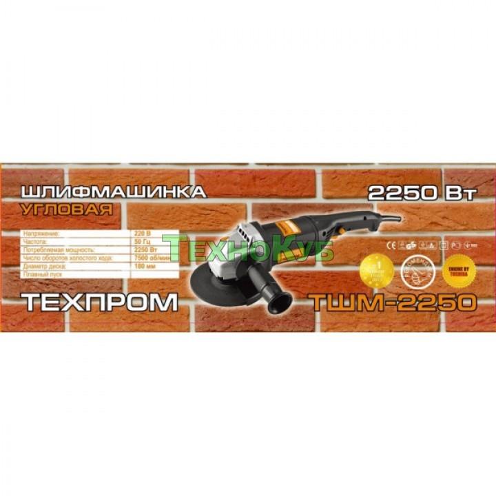 Болгарка Техпром ТШМ-2250