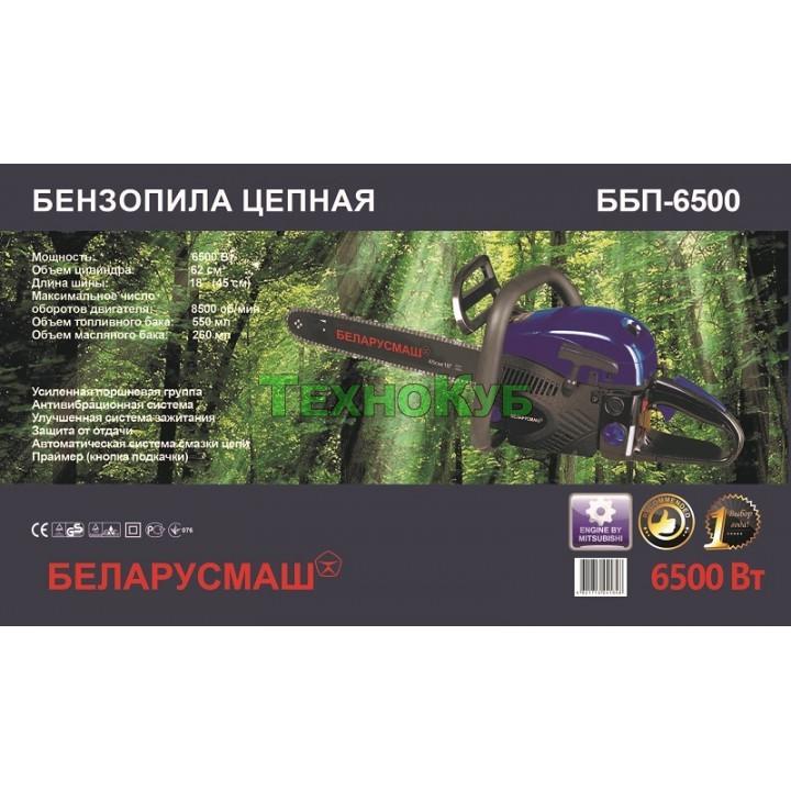 Бензопила Беларусмаш ББП-6500