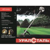 Мотокоса Уралсталь УБТ-6300