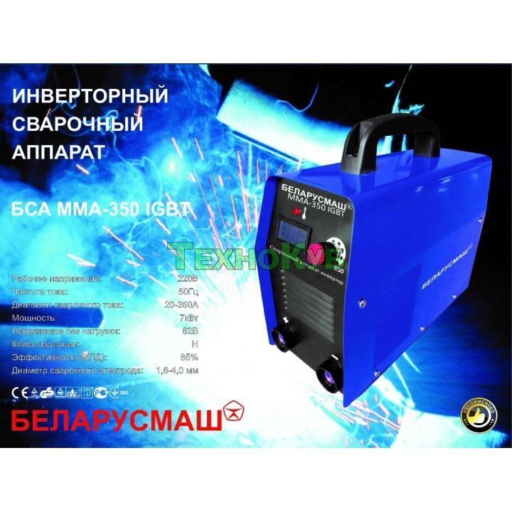 Сварочный инвертор Беларусмаш БСА ММА-350 IGBT