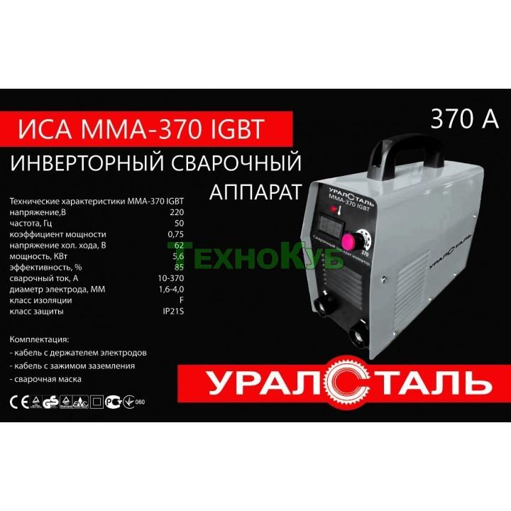 Сварочный инвертор Уралсталь ИСА ММА-370
