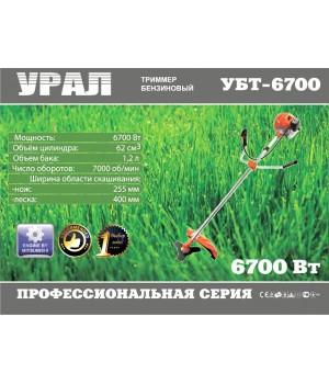 Мотокоса Урал УБТ-6700