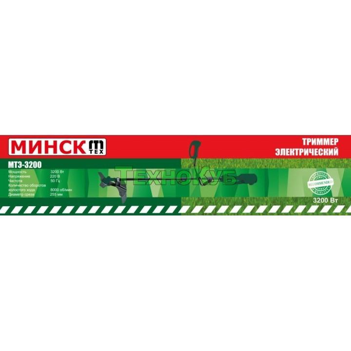 Электротриммер Минск МТЭ-3200