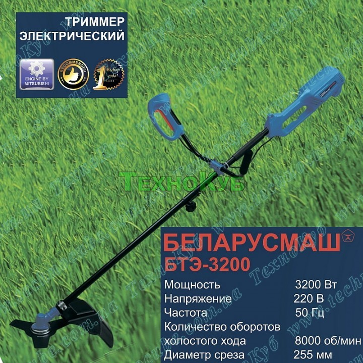 Электротриммер Беларусмаш БТЭ-3200