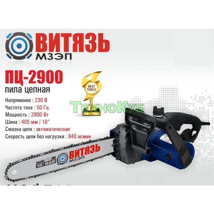 Электропила Витязь ПЦ-2900