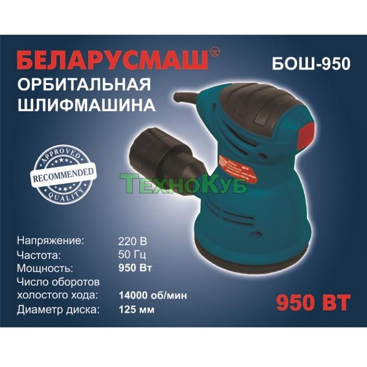 Орбитальная шлифмашина Беларусмаш БОШ-950