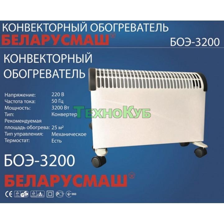 Конвекторный обогреватель Беларусмаш БОЭ-3200