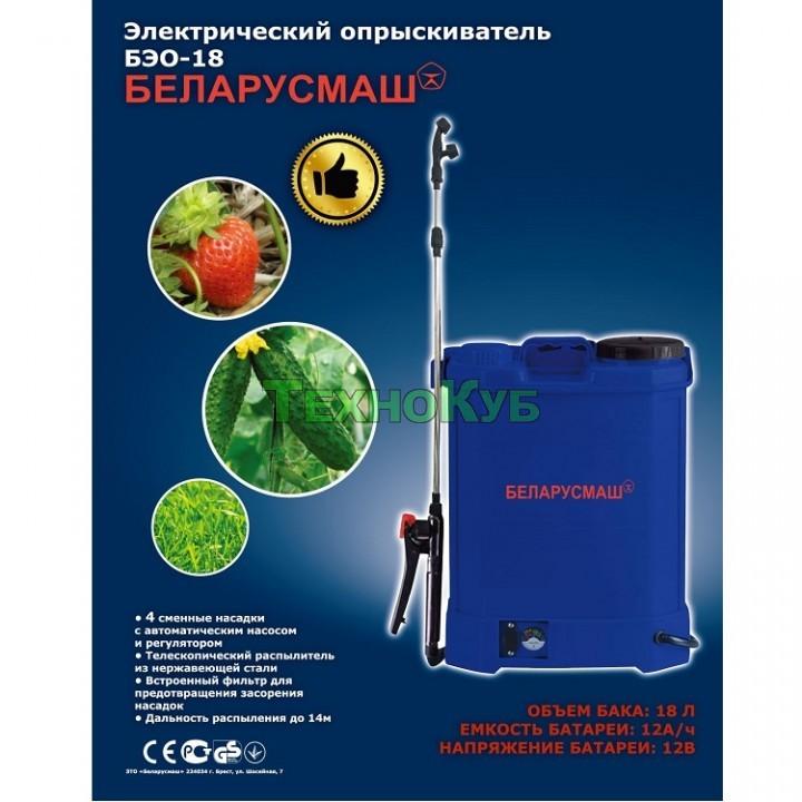 Аккумуляторный опрыскиватель Беларусмаш БЭО-18