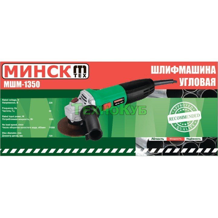 Болгарка Минск МШМ-1350
