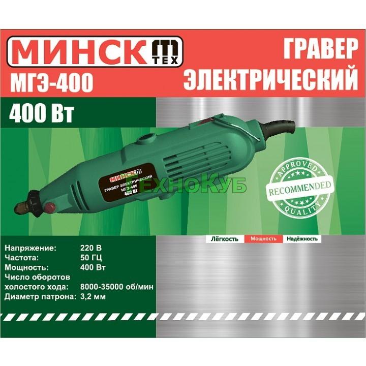 Гравёр Минск МГЭ-400