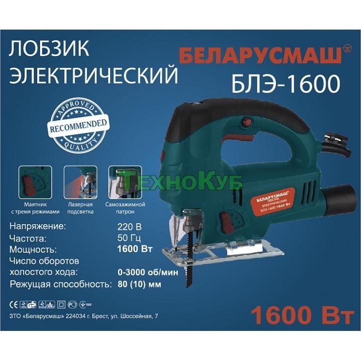 Лобзик Беларусмаш БЛЭ-1600 с лазерным маркером