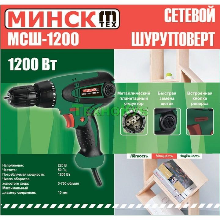 Шуруповёрт сетевой Минск МСШ-1200