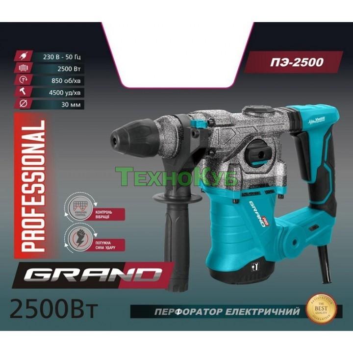 Перфоратор Grand ПЭ-2500