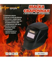 Маска сварщика ЛУЧ-профи М-700D (Хамелеон)