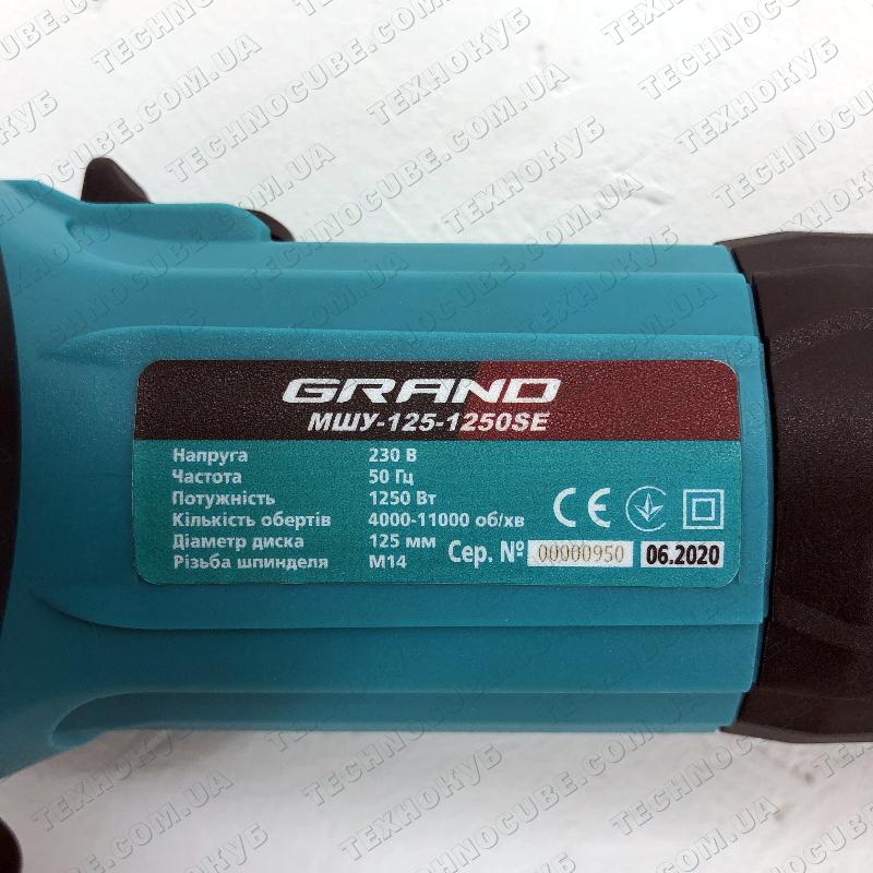 Гранд МШУ-125-1250SE