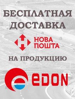 Бесплатная доставка Эдон